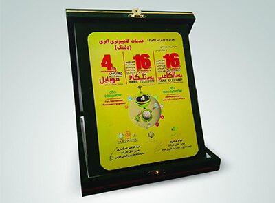 کسب عنوان غرفه برتر نمایشگاه الکامپ فارس